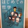 『はじめての哲学』石井郁男