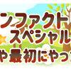 【ルーンファクトリー4スペシャル】ゲームはじめにやった方がいいことやDS版との違い!