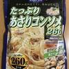 朝パスタ!ハチ食品『たっぷりあさりコンソメ260』を食べてみた!
