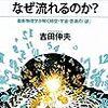 道元が「最新物理学の結論」にたどり着いていた!