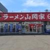 ラーメン山岡家 釧路店