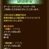 ダビマス ~ルパン超決戦のお知らせ!生産は止められないぜ!!!あと阪神JF結果~
