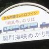 九州最北端の駅「関門海峡めかり駅」