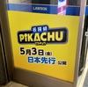 映画「名探偵ピカチュウ」と ローソン渋谷区井の頭通店がコラボ ほか、映画公開に向けて商品・企画が目白押し