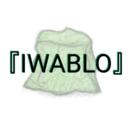 『IWABLO』