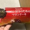 ヤマザキ マロン好きのためのマロンケーキ 食べてみました