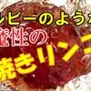 今が旬!薪ストーブ炉内で究極の「ルビー焼きリンゴ」