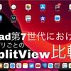 iPad第7世代におけるアプリごとのSplitView比較