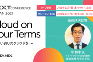 .NEXT Conference | JAPAN 2021  Cloud on Your Terms 〜 思い通りのクラウドを 〜