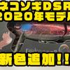 【ファットラボ】デッドスローで人気のビッグベイト「ネコソギDSR 2020年モデル」に新色追加!