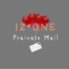 IZONE(アイズワン)Praivate Mail利用してみたら良きサービスだった件