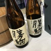 『富山の酒とかまぼこフェア 2017』東京都内で唯一?勝駒が購入出来る日本酒イベントに参加してきました。
