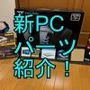 新PCパーツ紹介