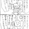 【漫画】surfaceのモグロー君が来たよ!