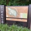 茅ヶ崎城〜茅ヶ崎城址公園〜→正覚寺→茅ヶ崎公園自然生態園
