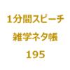 切手のデザイン、1円普通切手といえば?【1分間スピーチ|雑学ネタ帳195】