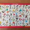 ひらがなパズルと日本地図パズルで楽しくお勉強!!
