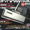蘇るPC-8801伝説 永久保存版を読んで気づいたことがあったので書いてみる。