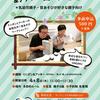 【参加募集】第2木曜「クニポン&アッキー 音あそび」参加費500円