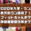 【2020年入学・ラン活】長女のラン活、7月で終了!フィットちゃんと神田屋鞄製作所、2ヶ所の展示会へ行き、決定したのは・・・?