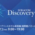 センサー、サーバレス、技術の目利き エンジニア向けセッションをご紹介 〜Discovery2019〜