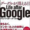 「グーグルが信じる10の真実」v.s.「グーグル後の世界10のルール」