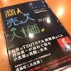 【書評/感想 商売人人価ー村井眞一】まさに商売の教科書だ!