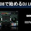 【ぷらNET通信】DJ-808で始めるDJ LIFE!