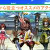 【癖がなく使いやすい火力枠】戦国basaraバトルパーティー初心者が使うべき攻撃タイプの武将