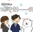 教育系大学生のつぶやきトーーク!