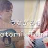 つながる心(NOTOMI × TOMIKO) コラボ動画
