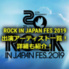 【第2弾迄】ROCK IN JAPAN FES 2019出演者一覧!詳細も紹介!