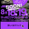 【北レプ】ジャパンレプタイルズショーが北海道に来るみたい!