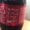 これはひどい!ラベルがリボンになるコーラのはずが。。。