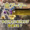【Apex】金アーマーの効果!ライフライン、ドームシールドとの重複はするのか