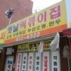 韓国、まちの食堂(トッポッキ、テジクッパ、カンジャンケジャン)