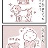 【犬マンガ】犬は飼い主を表す?