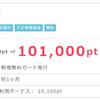 ポイントインカムで楽天カードが10100円分にポイントUP中!現在、7000pの楽天カードを即発行する?