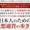 三橋泰介の日本人のための仮想通貨の歩き方セミナーとは?収益の柱は構築できるのか?