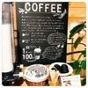 無印良品の¥100円コーヒーを試してみました