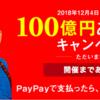 バイシクルカラーのお知らせで知りました!「PayPay」20%還元!!