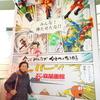 孫たちと石ノ森章太郎漫画館に遊ぶ