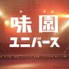 関ジャニ 渋谷すばるの歌声に感動! 「味園ユニバース」(2015) 感想