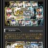 第3弾 B9&THセレクション来たぁーッ♡【プロスピa】