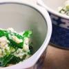 【小松菜の白和え】ポイントを押さえて、美味しい白和えを作る。基本と手順、コツなど。