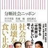 佐藤優, 前原誠司, 井手英策『分断社会ニッポン』(朝日新聞出版)2016/09/13
