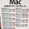 新型MacBook Pro発売で現行や旧型Macが値下げ・在庫処分セール~ヨドバシ・ビック・ヤマダで確認