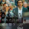 『雨の日は会えない、晴れた日は君を想う』新宿シネマカリテ