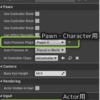 複数のPawnが同じ入力イベントを受け取ることはできない(Actorならできる)