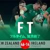 【観戦記】NZLvIRE アイルランド ロリーベストに泣かされた